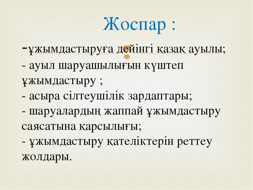 Жоспар : -ұжымдастыруға дейінгі қазақ ауылы; - ауыл шаруашылығын күштеп ұжым...