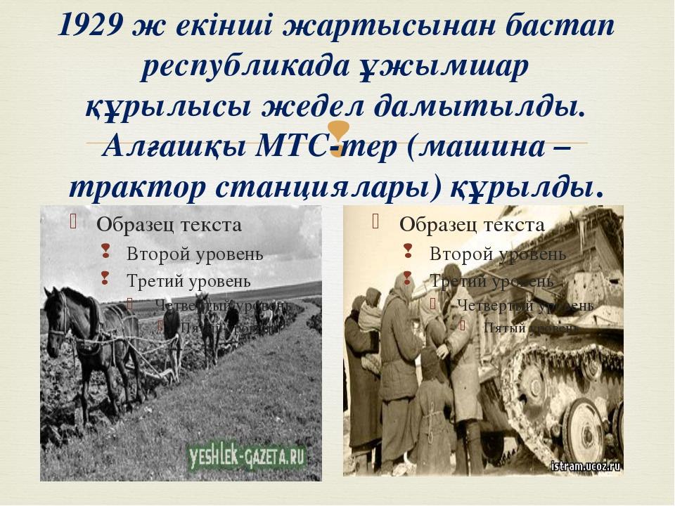 1929 ж екінші жартысынан бастап республикада ұжымшар құрылысы жедел дамытылды...