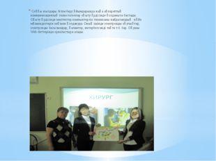 Соңғы жылдары білім беру ұйымдарында жаңа ақпараттық коммуникациялық техноло