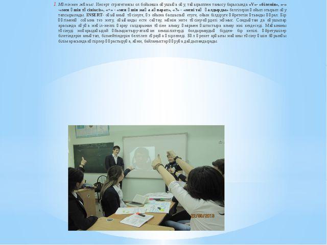 Мәтінмен жұмыс. Инсерт стратегиясы ол бойынша оқушыға оқу, тақырыппен танысу...