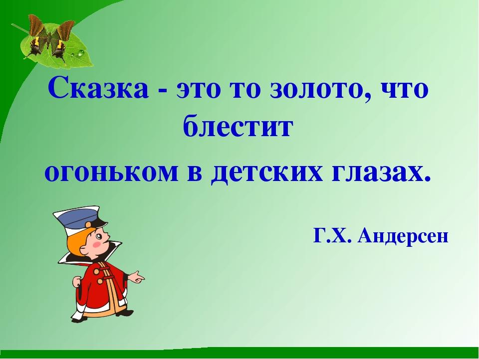 Сказка - это то золото, что блестит огоньком в детских глазах. Г.Х. Андерсен