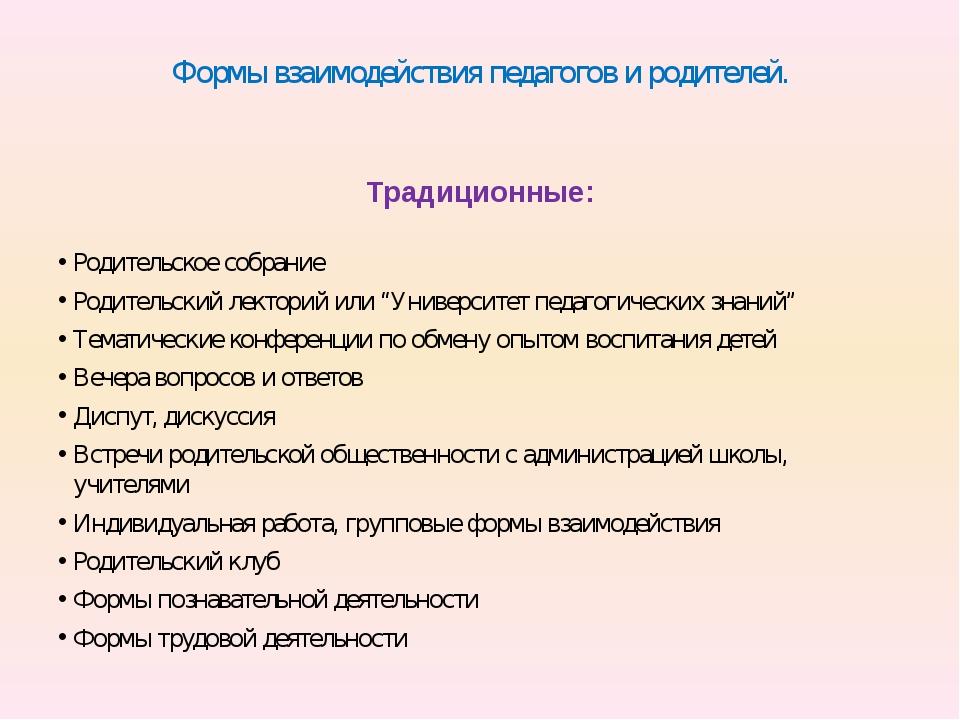 Формы взаимодействия педагогов и родителей. Традиционные: Родительское собран...