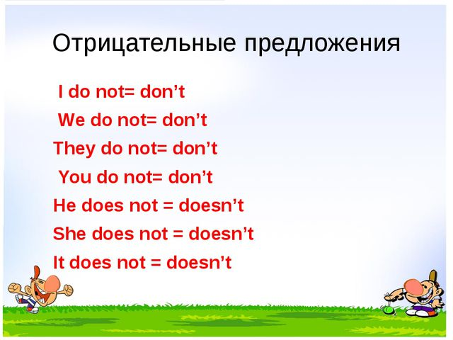 Отрицательные предложения I do not= don't We do not= don't They do not= don't...