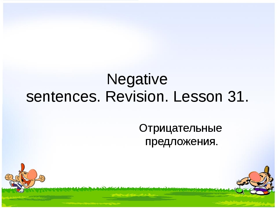 Negative sentences. Revision. Lesson 31. Отрицательные предложения.