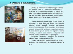 * 3. Работа в библиотеке. Листая предложенные библиотекарем книги по данной т