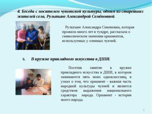 * 4. Беседа с носителем чукотской культуры, одним из старейших жителей села,