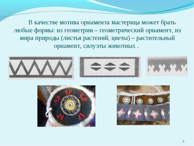 В качестве мотива орнамента мастерица может брать любые формы: из геометрии...