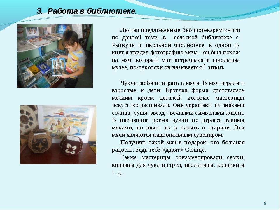 * 3. Работа в библиотеке. Листая предложенные библиотекарем книги по данной т...