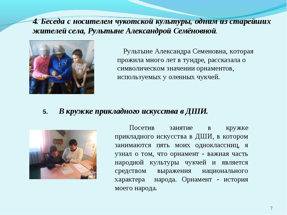 * 4. Беседа с носителем чукотской культуры, одним из старейших жителей села,...