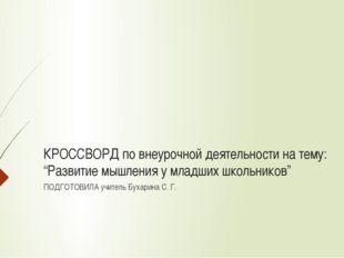 """КРОССВОРД по внеурочной деятельности на тему: """"Развитие мышления у младших шк"""