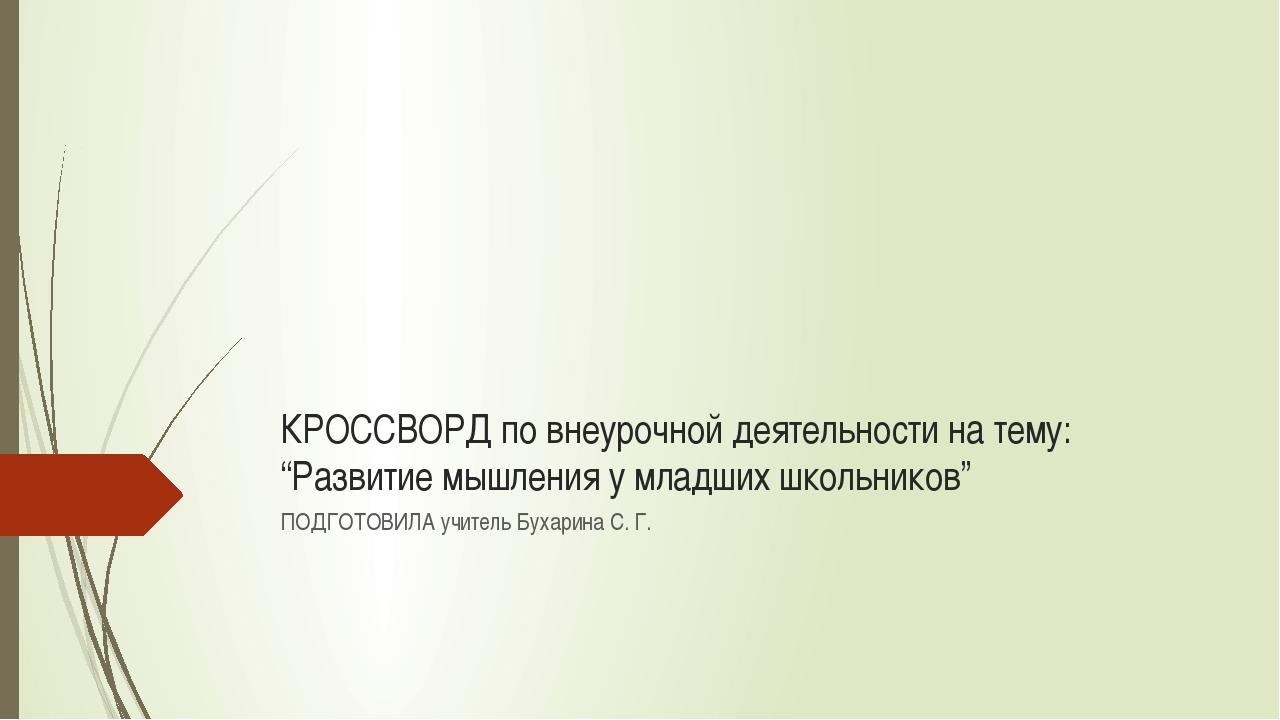 """КРОССВОРД по внеурочной деятельности на тему: """"Развитие мышления у младших шк..."""