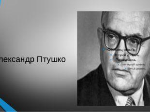 Александр Птушко