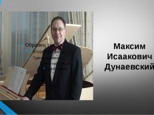 Максим Исаакович Дунаевский