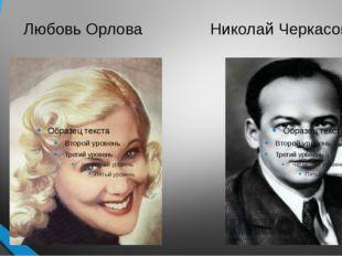Любовь Орлова Николай Черкасов