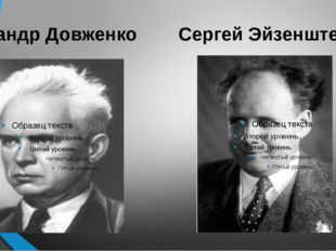 Александр Довженко Сергей Эйзенштейн