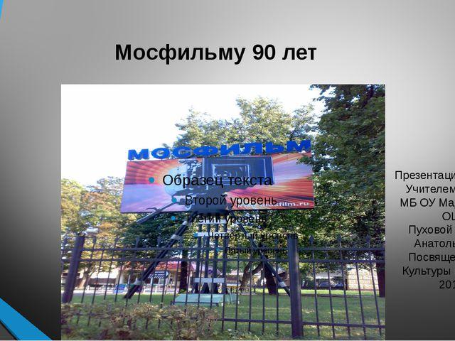 Мосфильму 90 лет Презентация создана Учителем музыки МБ ОУ Мадаевской ОШ Пух...