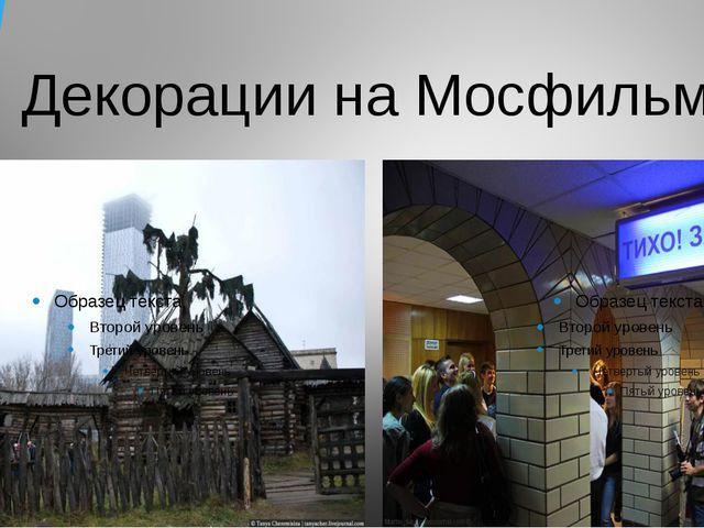 Декорации на Мосфильме