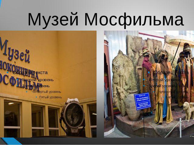 Музей Мосфильма
