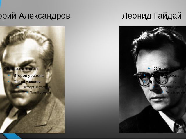 Григорий Александров Леонид Гайдай