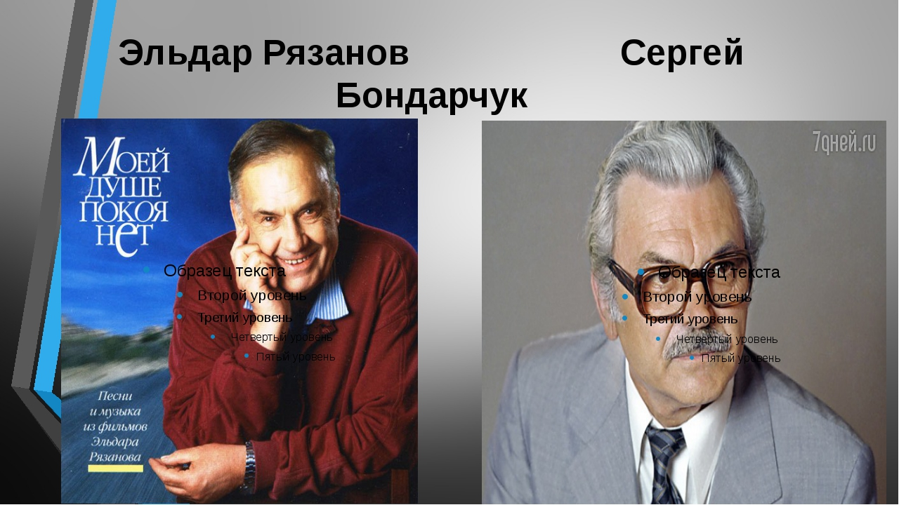 Эльдар Рязанов Сергей Бондарчук
