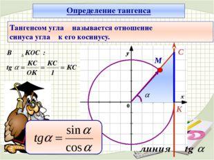 M C K Определение тангенса Тангенсом угла α называется отношение синуса угла