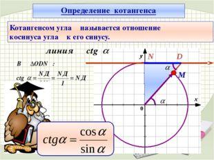 M D N Определение котангенса Котангенсом угла α называется отношение косинус