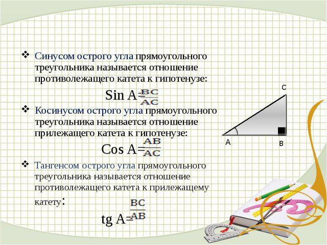 Синусом острого угла прямоугольного треугольника называется отношение противо...