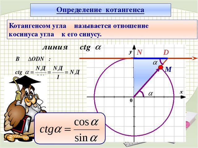 M D N Определение котангенса Котангенсом угла α называется отношение косинус...