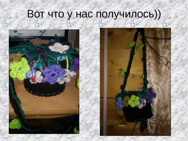 Вот что у нас получилось))