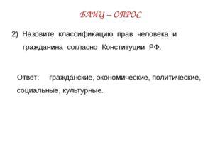 БЛИЦ – ОПРОС 2) Назовите классификацию прав человека и гражданина согласно Ко