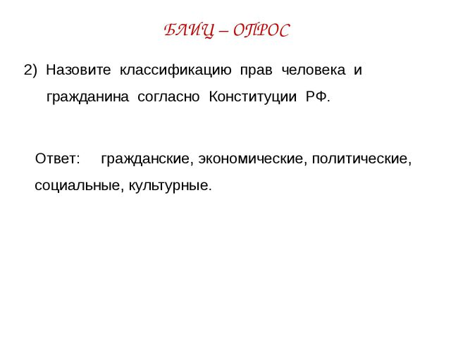 БЛИЦ – ОПРОС 2) Назовите классификацию прав человека и гражданина согласно Ко...