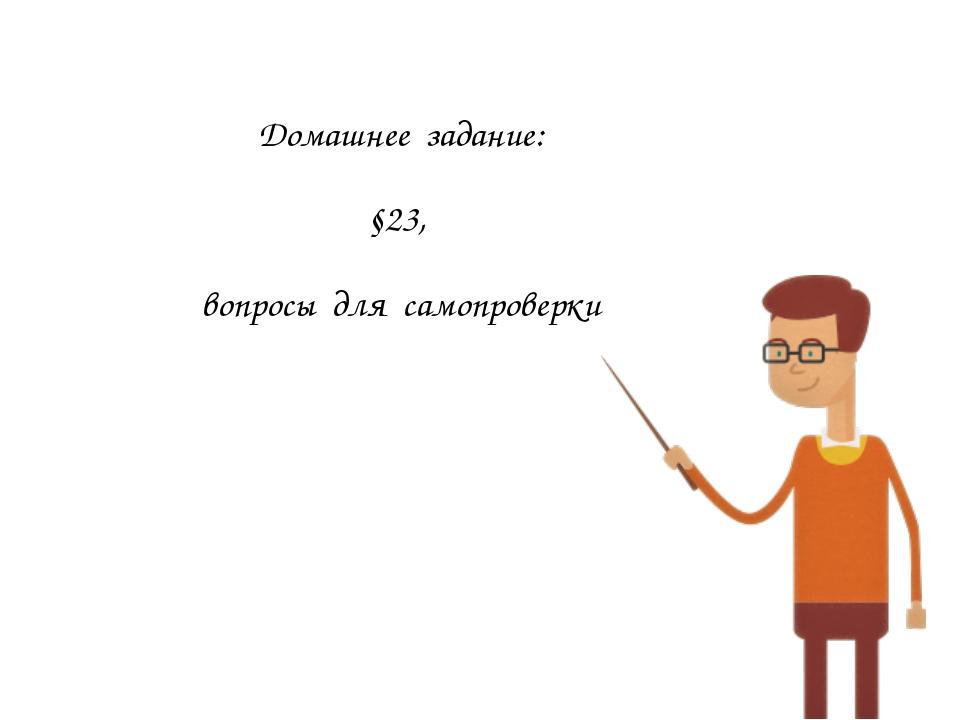 Домашнее задание: §23, вопросы для самопроверки