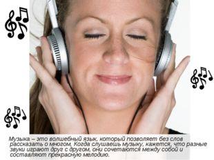 Музыка – это волшебный язык, который позволяет без слов рассказать о многом.