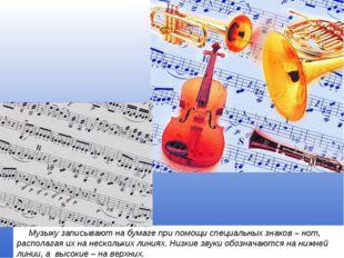 Музыку записывают на бумаге при помощи специальных знаков – нот, располагая
