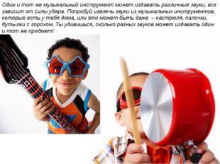 Один и тот же музыкальный инструмент может издавать различные звуки, все зави
