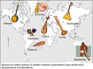 Музыка не имеет границ. В каждой стране существуют свои необычные музыкальные