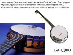 Инструмент был завезен в Америку из Западной Африки. В некоторых странах Афри