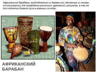 АФРИКАНСКИЙ БАРАБАН Африканские барабаны, выдолбленные из дерева или сделанны
