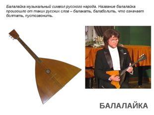 Балалайка музыкальный символ русского народа. Название балалайка произошло от