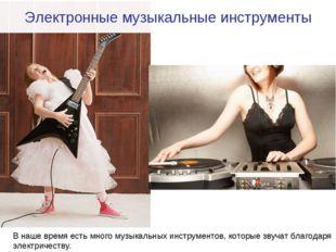 Электронные музыкальные инструменты В наше время есть много музыкальных инстр