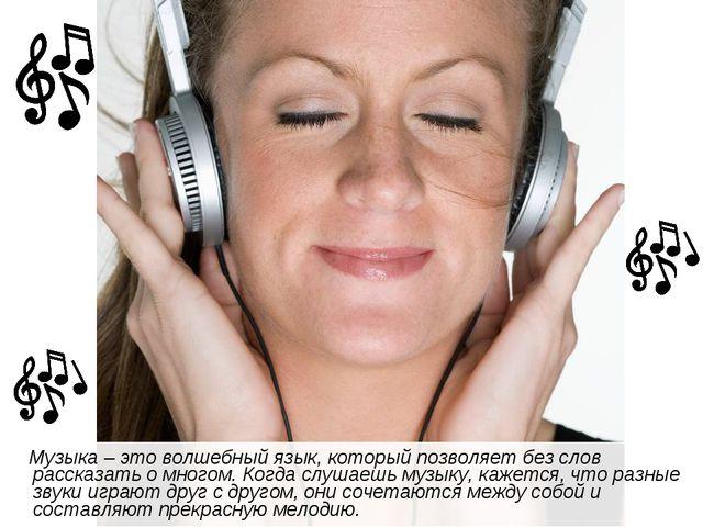 Музыка – это волшебный язык, который позволяет без слов рассказать о многом....