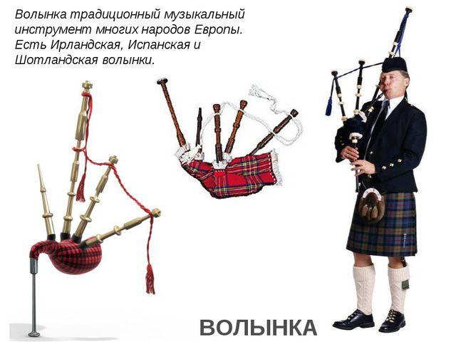 Волынка традиционный музыкальный инструмент многих народов Европы. Есть Ирлан...