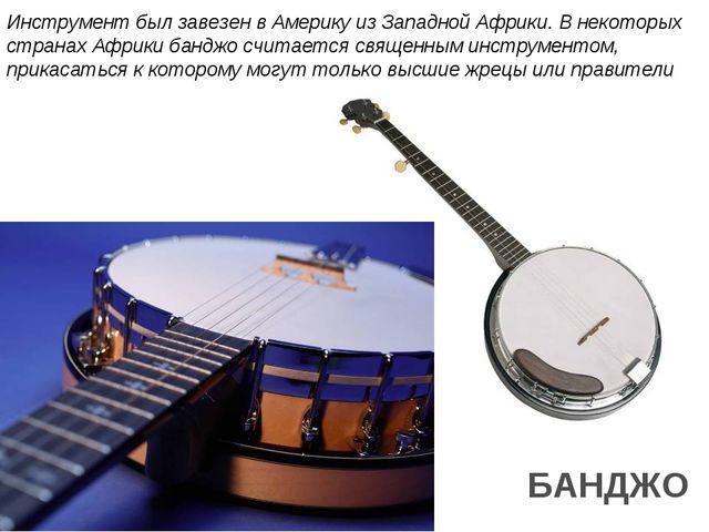 Инструмент был завезен в Америку из Западной Африки. В некоторых странах Афри...