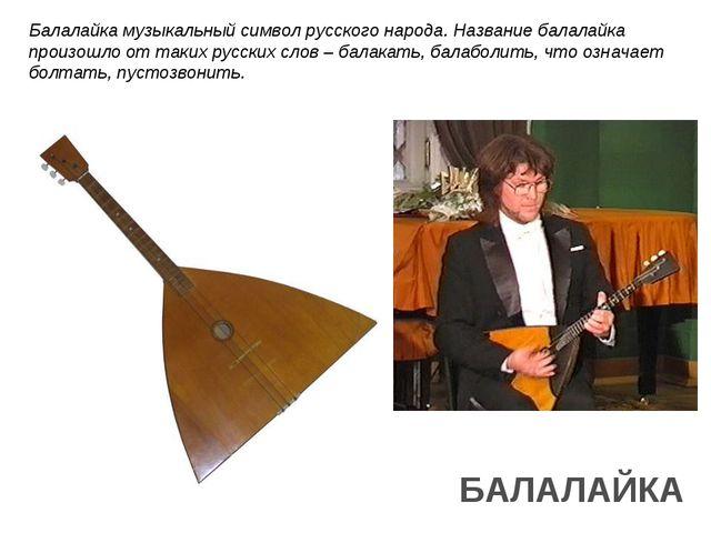 Балалайка музыкальный символ русского народа. Название балалайка произошло от...
