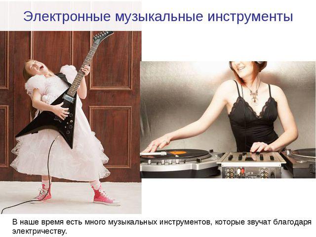 Электронные музыкальные инструменты В наше время есть много музыкальных инстр...