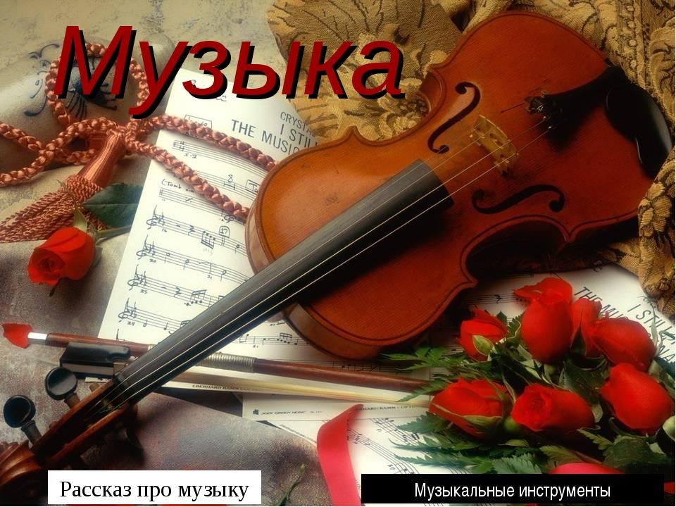 Музыка Рассказ про музыку Музыкальные инструменты