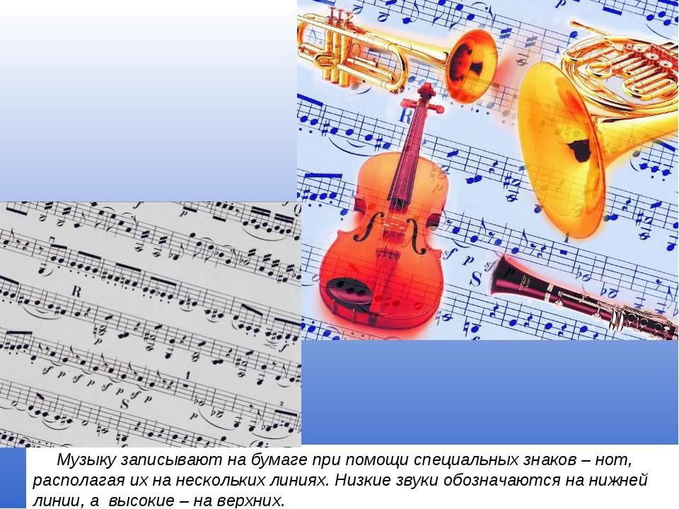 Музыку записывают на бумаге при помощи специальных знаков – нот, располагая...