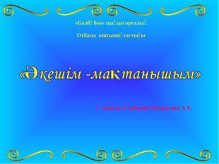 «Балбөбек» шағын орталық Отбасы ынтымақтастығы Өткізген тәрбиеші: Кужасова А.Е.