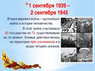 1 сентября 1939 – 2 сентября 1945 Вторая мировая война – крупнейшая война в и