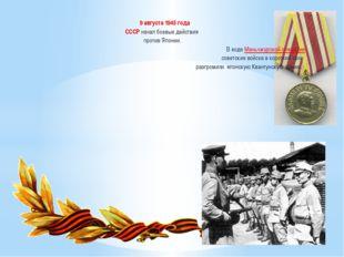 9 августа 1945 года СССР начал боевые действия против Японии. В ходеМаньчжу
